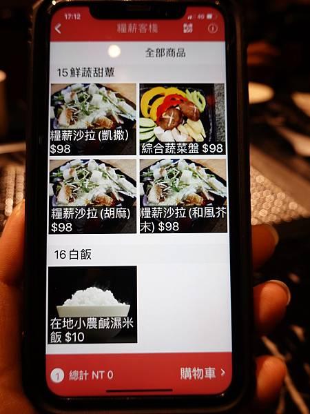 沙拉蔬菜白飯menu-糧薪客棧.JPG