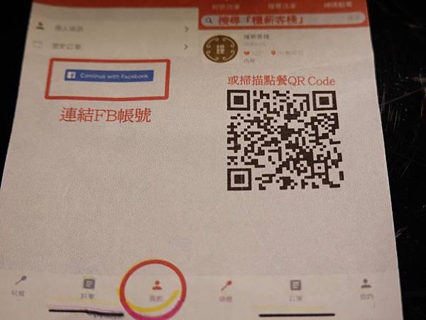手機app即時點餐-糧薪客棧 (4).JPG