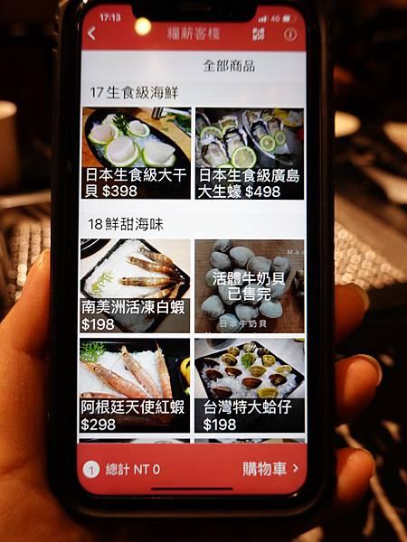 海鮮menu-糧薪客棧 (2).JPG