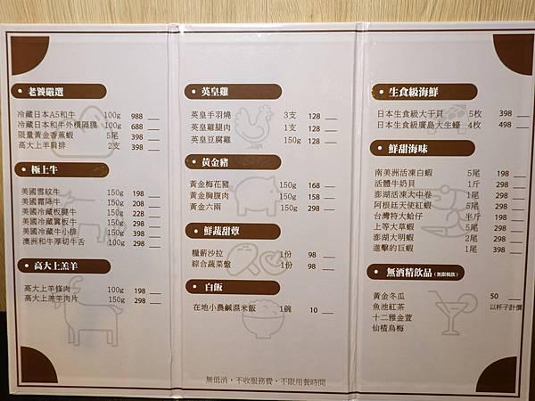 紙本menu-糧薪客棧 (3).JPG