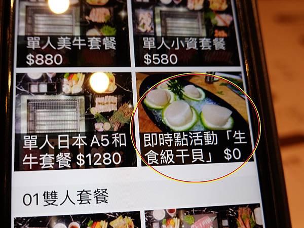 單人套餐-糧薪客棧.JPG