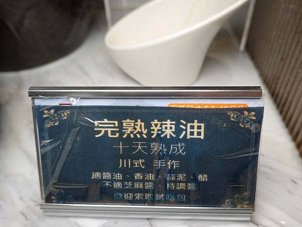 完熟辣油-連進酸菜白肉鍋吃到飽 (3).JPG