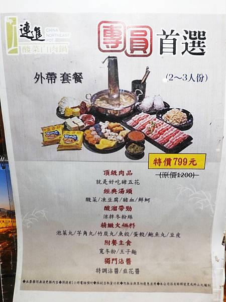 外帶套menu-連進酸菜白肉鍋吃到飽.JPG