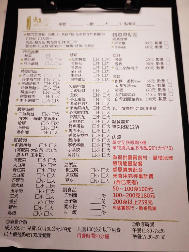 連進酸菜白肉鍋吃到飽-12月價目表.JPG