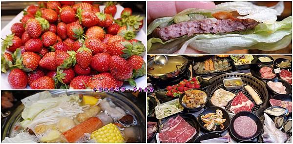 4拼草莓吃到飽赤富士.jpg
