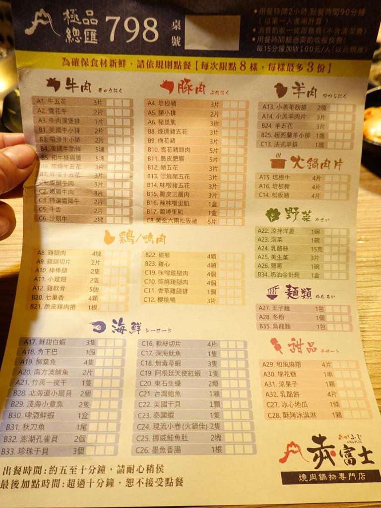 2020-12月點餐單-赤富士草莓季.JPG
