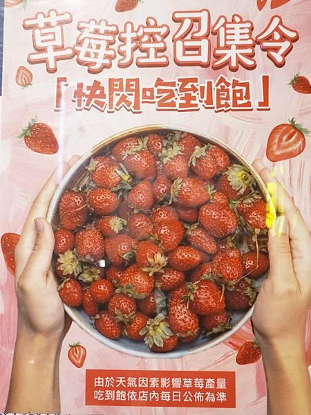 2020赤富士草莓季.JPG