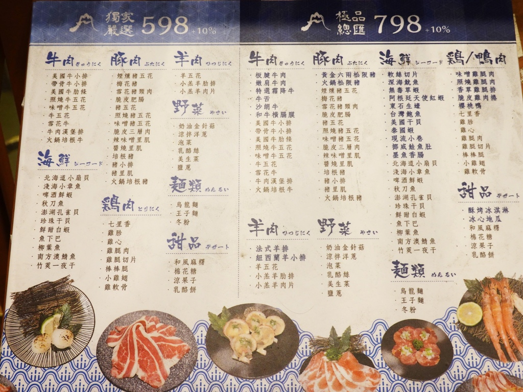 2020-12月吃到飽菜單-赤富士無煙燒肉鍋物吃到飽 (1).JPG
