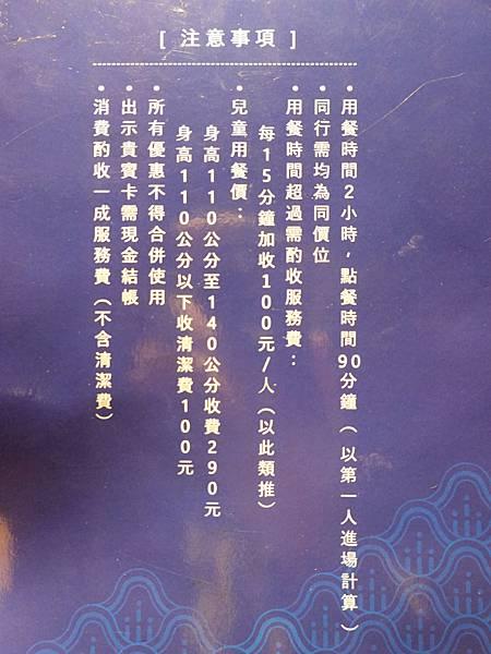 用餐規定2020-12月赤富士無煙燒肉鍋物吃到飽.JPG
