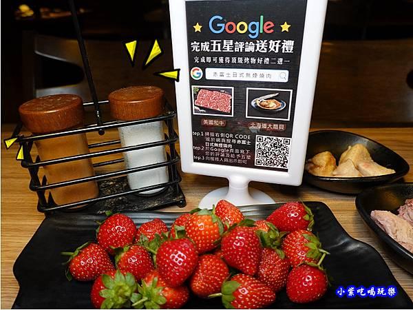 調味料-赤富士草莓季.jpg