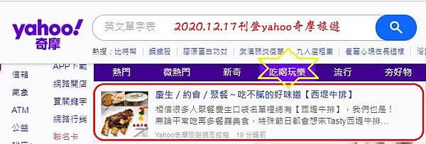 2020.12.17西堤牛排南華店.JPG