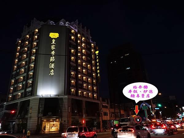 皇家季節酒店-路弁攤丼飯、炒泡麵專賣.jpg