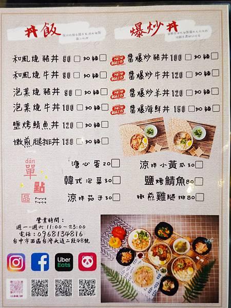 路弁攤丼飯、炒泡麵專賣店菜單 (1).JPG