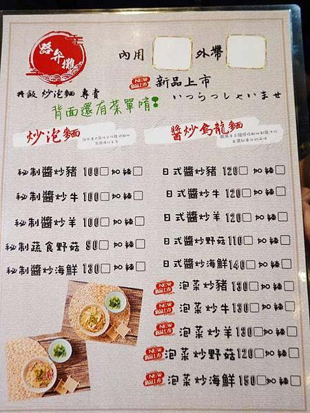 路弁攤丼飯、炒泡麵專賣店菜單 (2).JPG