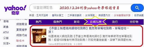 20202.12.24赤富士無煙燒肉鍋物草莓季.JPG