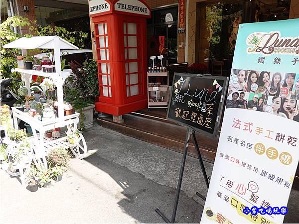 台中--鐵猴子曲奇餅勤美中興店 (5).jpg
