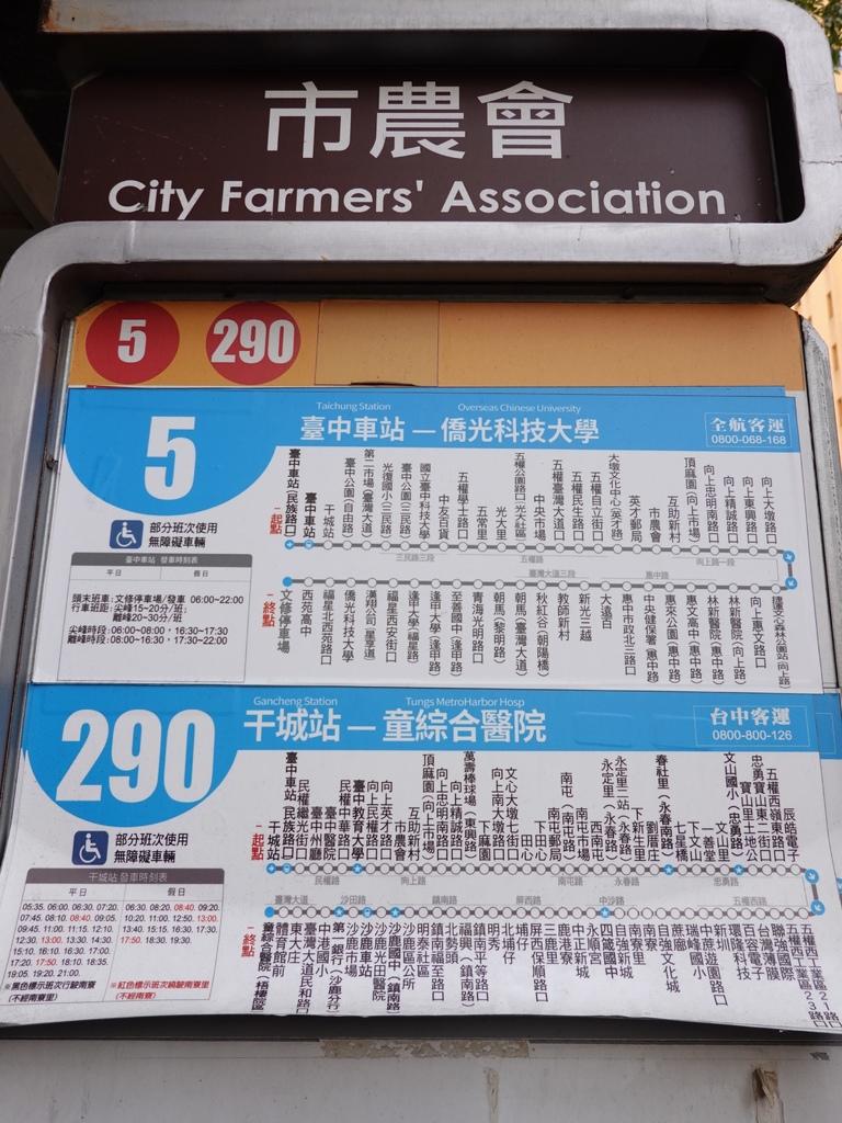 台中-市農會公車站牌 (1).JPG