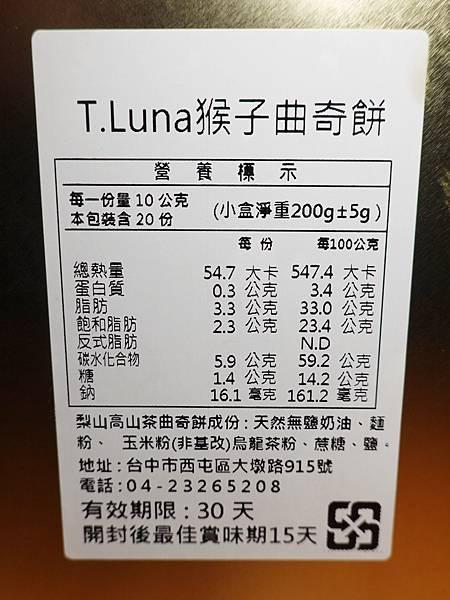 高山茶曲奇餅-鐵猴子曲奇餅勤美中興店 (6).JPG