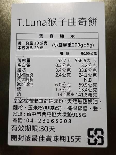 棕櫚蜜曲奇餅-鐵猴子曲奇餅勤美中興店 (5).JPG