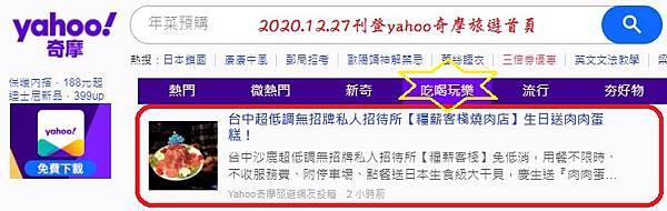 2020.12.27台中-糧薪客棧.JPG