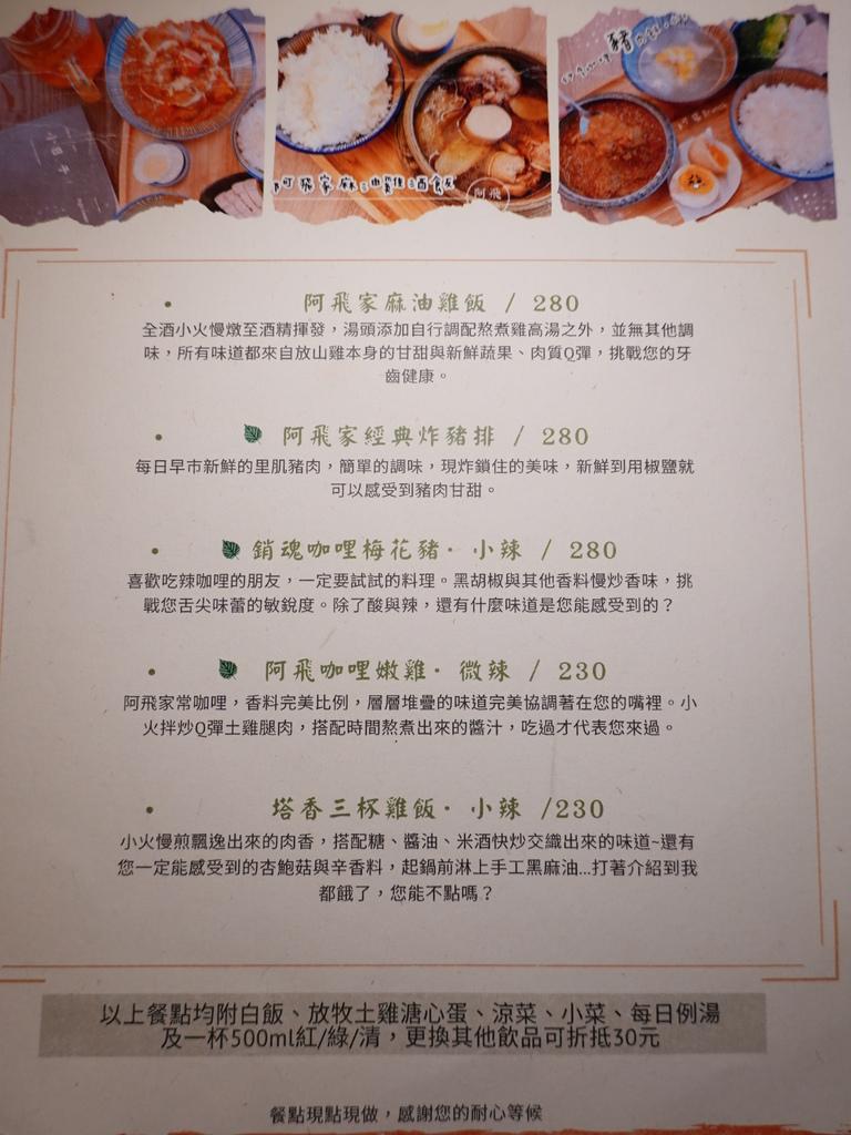 阿飛Brunch中式套餐菜單.JPG