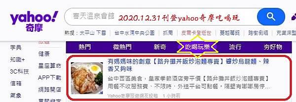 2020.12.31路弁攤丼飯、泡菜專賣.JPG