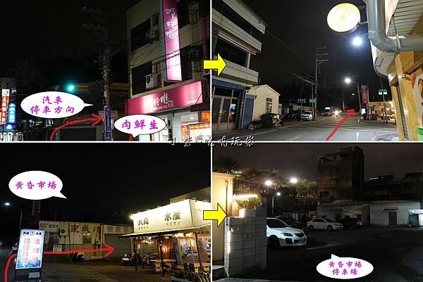 肉鮮生沙鹿店可停-黃昏市場.jpg