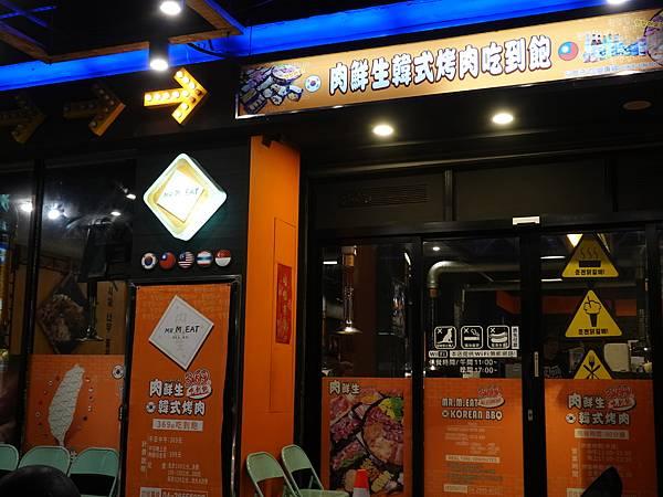 肉鮮生韓式烤肉吃到飽沙鹿店 (1).JPG