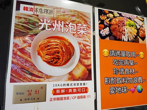 韓國光州泡菜-肉鮮生韓式烤肉吃到飽沙鹿店 (1).JPG