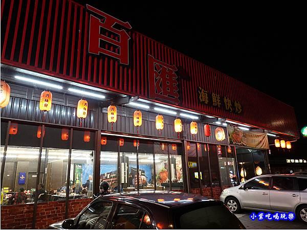 五結-百匯窯烤雞海鮮快炒餐廳  (2).jpg