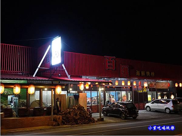 外觀-百匯窯烤雞海鮮快炒餐廳16.jpg
