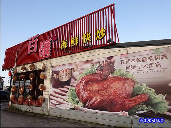 用餐環境菜單-百匯窯烤雞海鮮快炒餐廳 (4).jpg