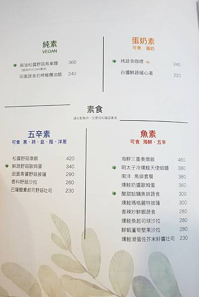 素食菜單-樂野食菜單.JPG