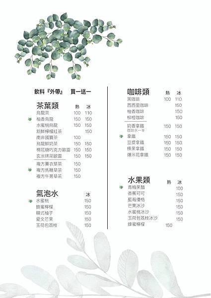 樂野食2021菜單 (1).jpg