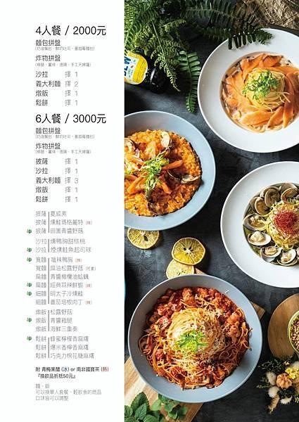 樂野食2021菜單 (3).jpg
