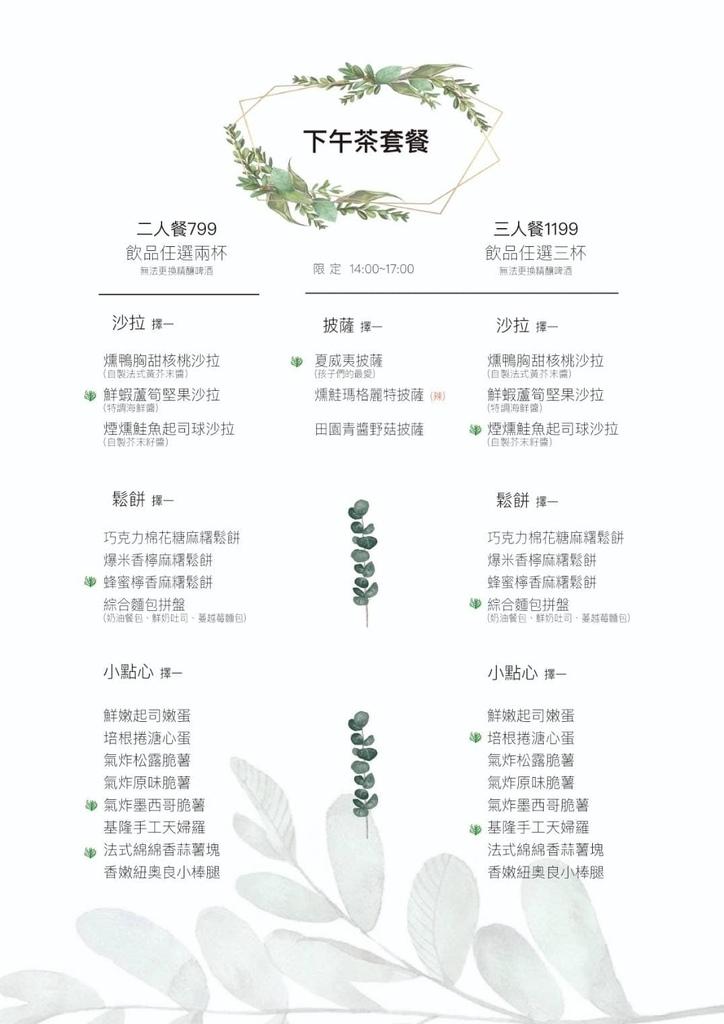 樂野食2021菜單 (5).jpg