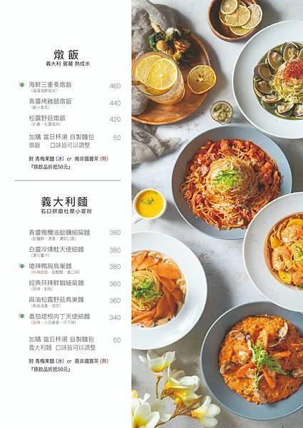樂野食2021菜單 (6).jpg
