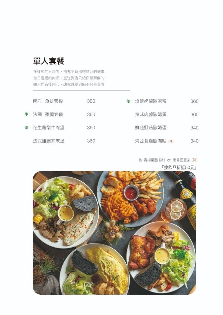 樂野食2021菜單 (7).jpg