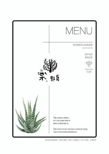 樂野食2021菜單 (9).jpg