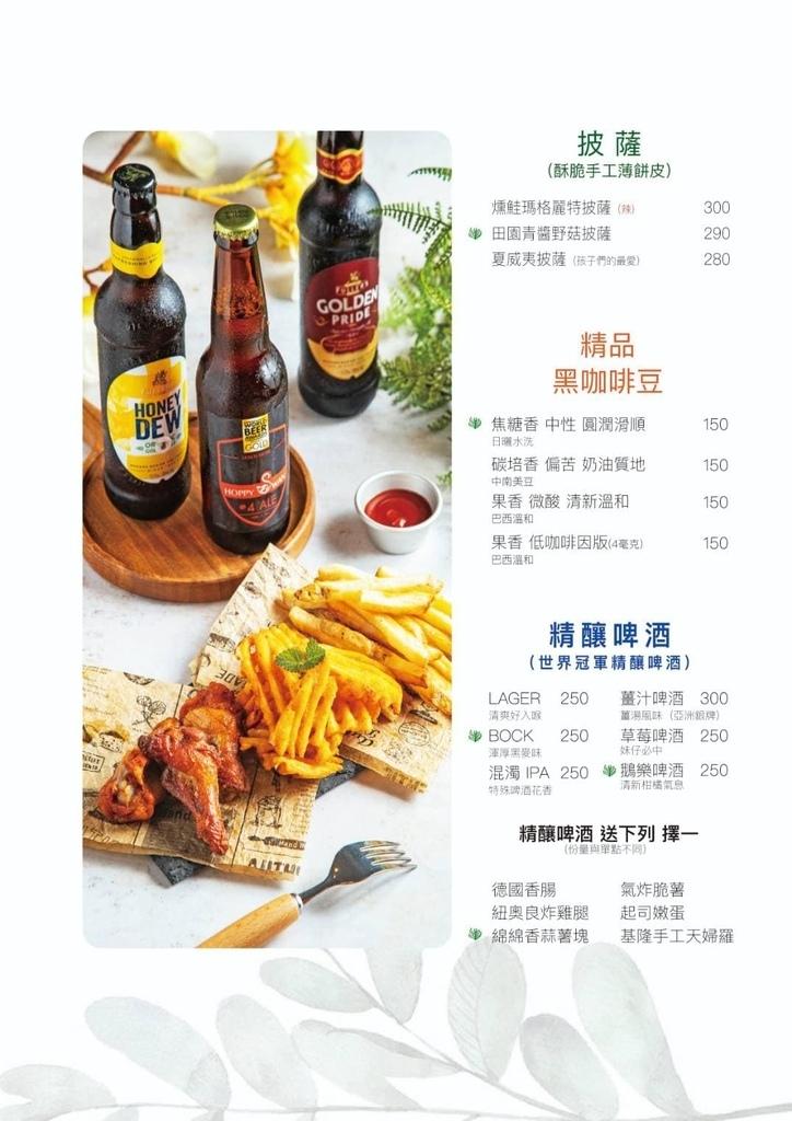樂野食2021菜單 (10).jpg
