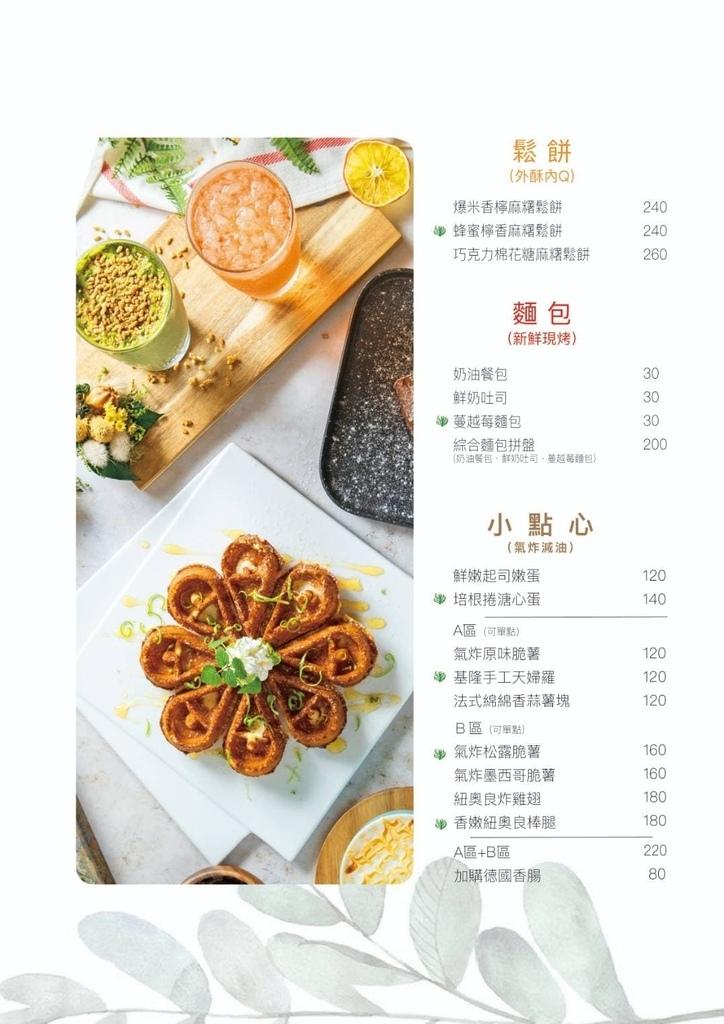 樂野食2021菜單 (12).jpg