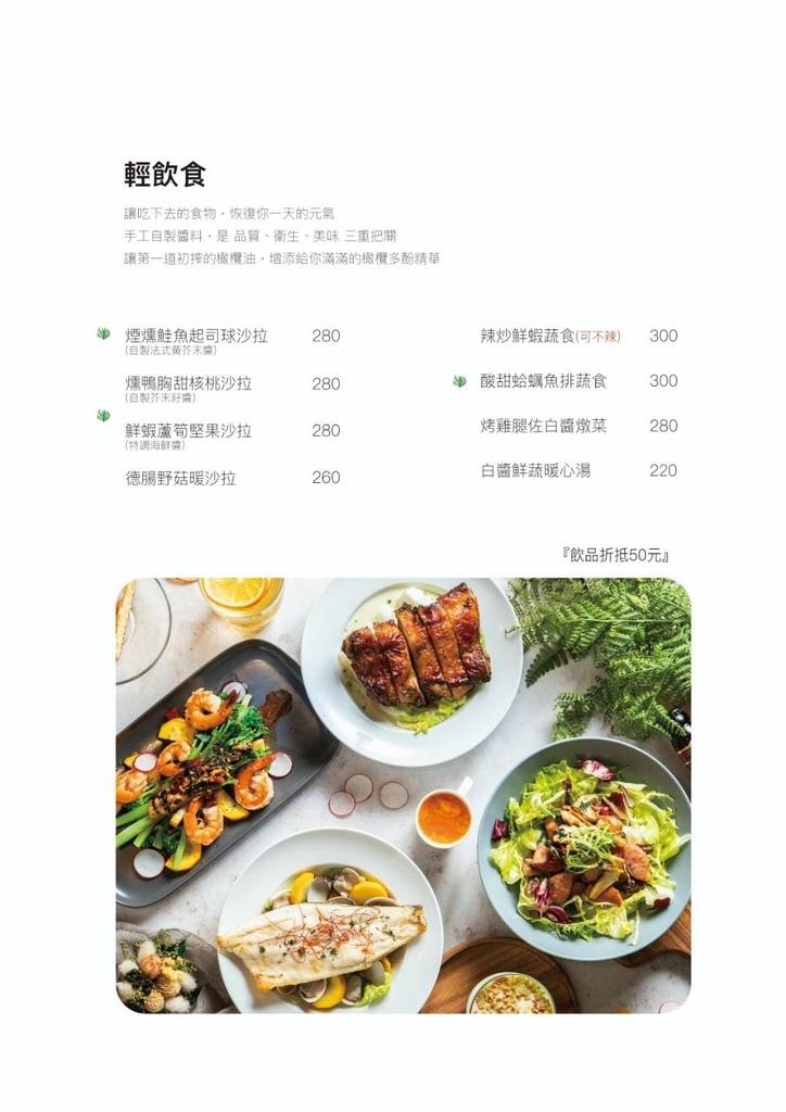 樂野食2021菜單 (11).jpg