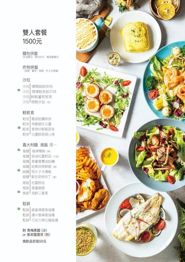 樂野食2021菜單 (13).jpg