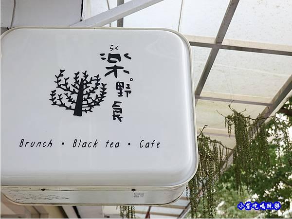樂野食早午餐 用餐環境 (4).jpg