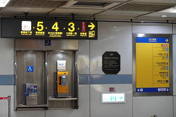 捷運忠孝復興1號出口整修中.JPG