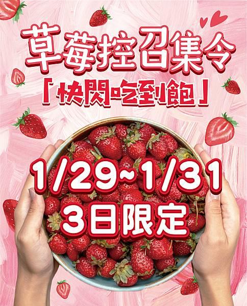 赤富士3日草莓吃到飽.jpg