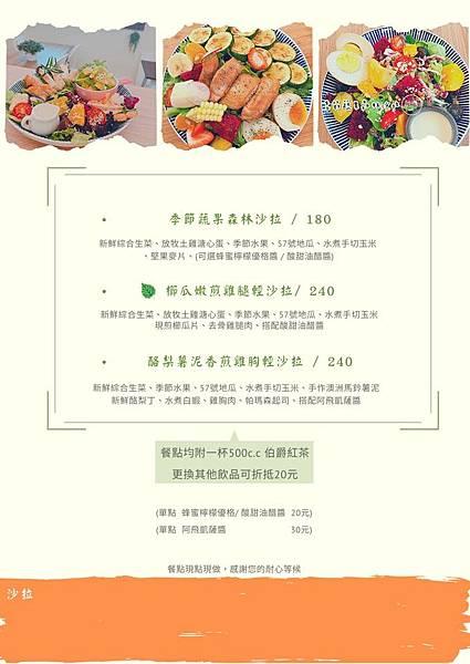 2021-2月阿飛brunch最新菜單 (1).jpg