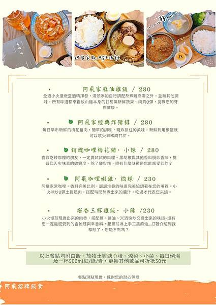 2021-2月阿飛brunch最新菜單 (4).jpg