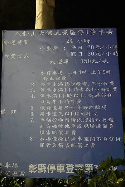 八卦山大佛風景區1停車場 (1).JPG