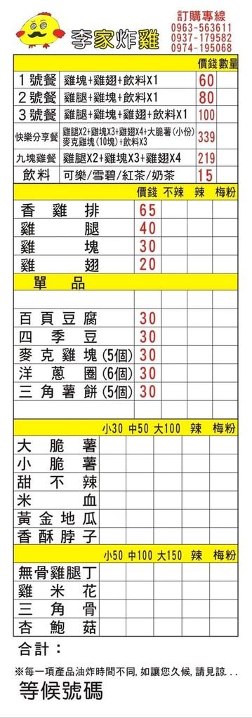 2021李家炸雞菜單.jpg